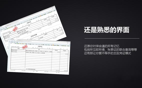 保会通财务软件网页版8.0