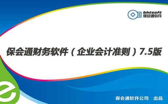 保会通财务软件(企业会计准则)7.5版