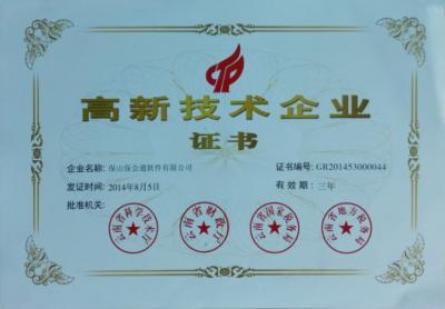 """荣获""""高新技术企业""""证书"""