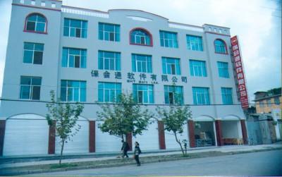 公司营业大楼