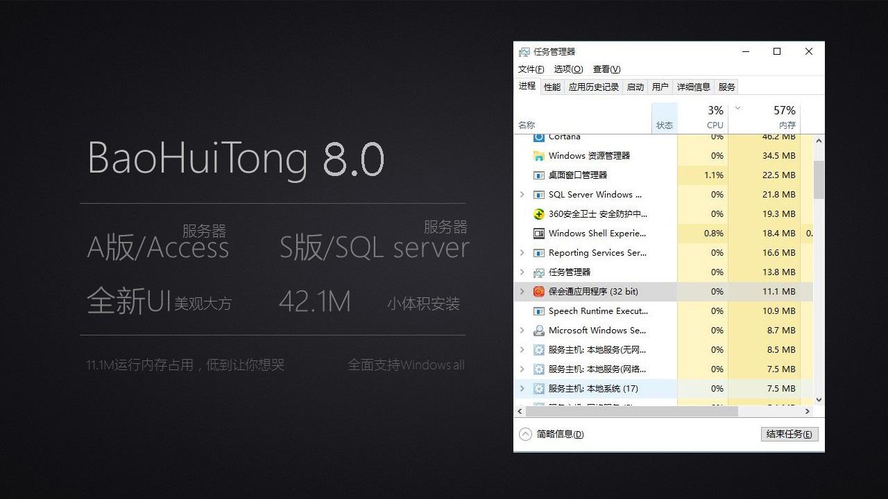 保會通財務軟件桌(zhuo)面版8.0