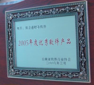 《優秀軟件產品》榮譽證