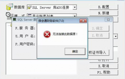 突然断网后打开软件无法连接数据源