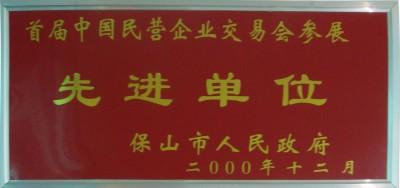 2000年评为先进单位